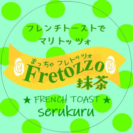 新登場!『抹茶のフレトッツォ』