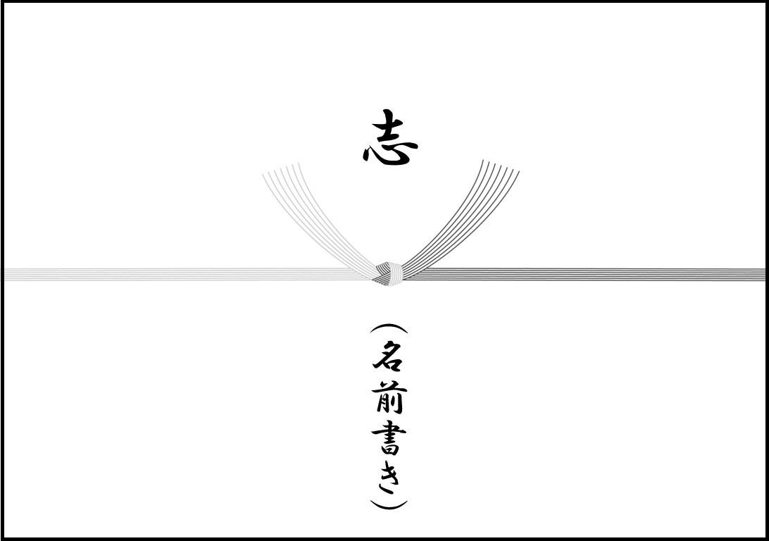 法事 フレンチトースト 法事パン 熨斗