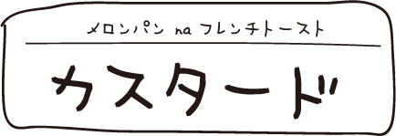 メロンパンnaフレンチトースト カスタード