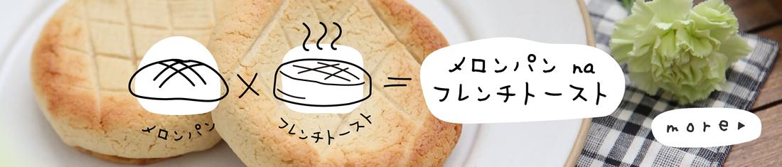 メロンパンnaフレンチトースト