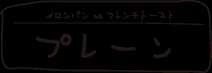メロンパンnaフレンチトースト プレーン